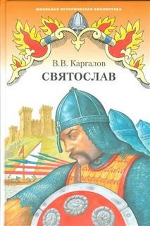 Каргалов Вадим - Святослав