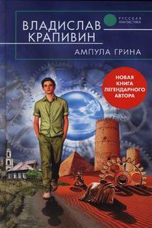 Крапивин Владислав – Ампула Грина