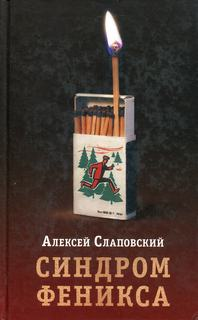 Слаповский Алексей - Синдром Феникса