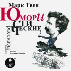 Твен Марк - Выпуск 01
