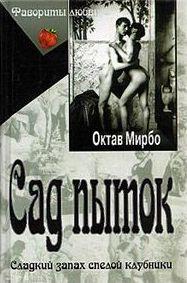 Мирбо Октав - Сад пыток