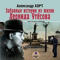 Хорт Александр - Забавные истории из жизни Леонида Утесова