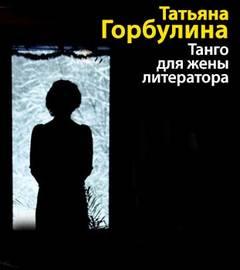 Горбулина Татьяна - Танго для жены литератора