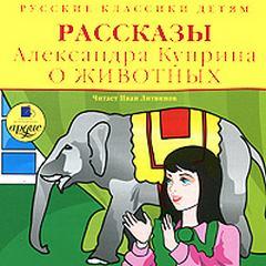 Куприн Александр - Рассказы о животных