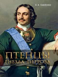 Павленко Николай - Птенцы гнезда Петрова