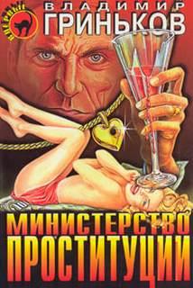 Гриньков Владимир - Министерство проституции