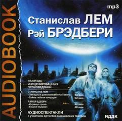 Станислав Лем и Рей Брэдбери (Аудиоспектакли)