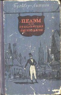 Бульвер-Литтон Эдвард - Пелэм, или Приключения джентльмена
