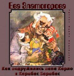 Златогорова Ева - Как подружились папа Карло и Карабас Барабас