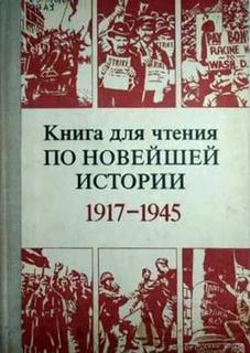 Розанов Герман, Яковлев Николай - 1917-1945