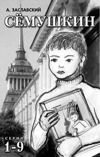 Заславский Алексей - Дима Семушкин и его друзья