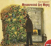 Нурдквист Свен - Механический Дед Мороз