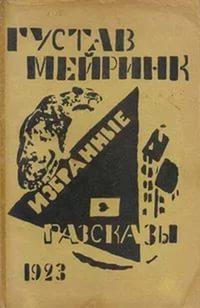 Майринк Густав - Избранные рассказы