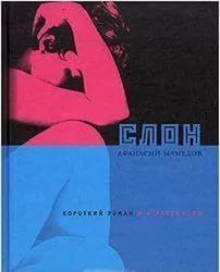 Мамедов Афанасий - Белый джаз в четыре руки. Беднаябеднаябедная Ли (Рассказы из книги