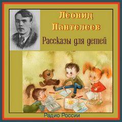 Пантелеев Леонид - Рассказы для детей