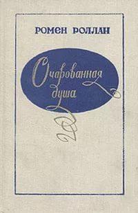 Роллан Ромен - Книги 1-4