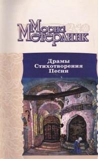 Метерлинк Морис - Стихотворения. Песни
