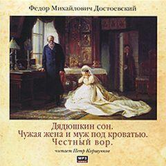 Достоевский Федор - Чужая жена и муж под кроватью. Честный вор