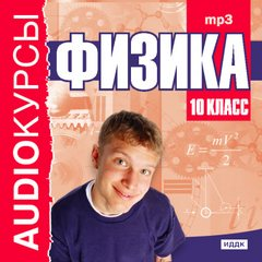 Кокорина Т. - Аудиокурс Физика 10 класс