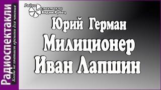 Герман Юрий - Милиционер Иван Лапшин