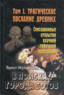 Мулдашев Эрнст - Трагическое послание древних