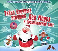 Шишов Андрей - Дед мороз и прошлогодний снег