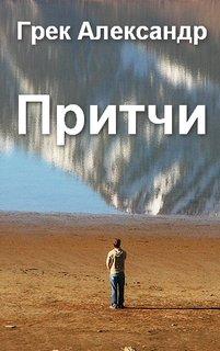 Грек Александр - Притчи