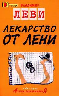 Леви Владимир - Лекарство от лени