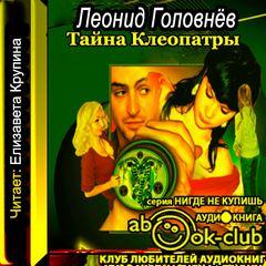 Головнев Леонид - Тайна Клеопатры
