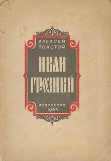 Толстой Алексей Николаевич - Иван Грозный