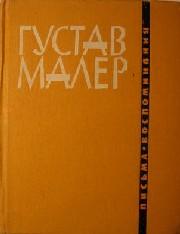Барсова Инна - Густав Малер