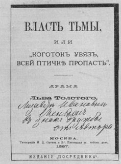 Толстой Лев - Власть тьмы, или Коготок увяз, всей птичке пропасть