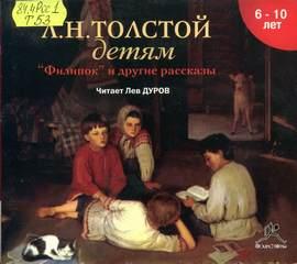 Толстой Лев -