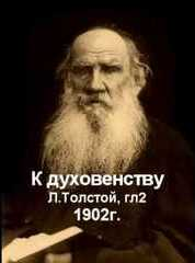 Толстой Лев - К духовенству 1902г