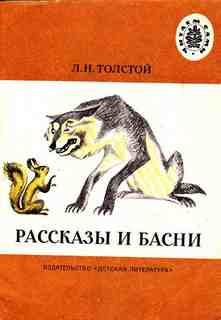 Толстой Лев - Рассказы и басни для детей