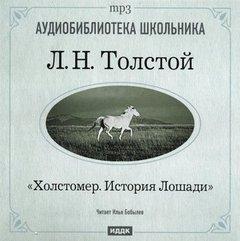 Толстой Лев - История лошади