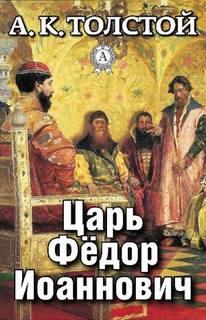Толстой Алексей Константинович - Царь Федор Иоанович