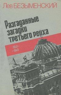 Безыменский Лев - Разгаданные загадки третьего рейха