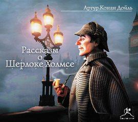Дойл Артур Конан - 10 расказов о Шерлоке Холмсе