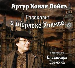 Дойл Артур Конан - Рассказы о Шерлоке Холмсе
