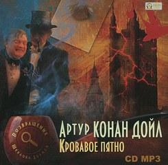 Дойл Артур Конан - Кровавое пятно