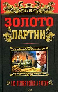 Бунич Игорь - Золото партии