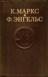 Маркс Карл, Энгельс Фридрих - Собрание сочинений в 3-х томах