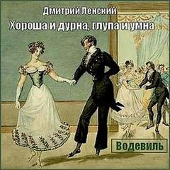 Ленский Дмитрий - Хороша и дурна, глупа и умна