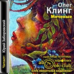 Клинг Олег - Меченые