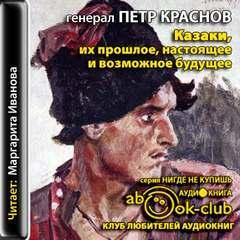 Краснов Петр - Казаки, их прошлое, настоящее и возможное будущее
