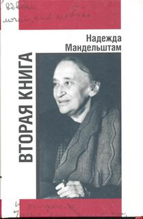 Мандельштам Надежда - Вторая книга