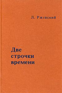 Ржевский Леонид - Две строчки времени
