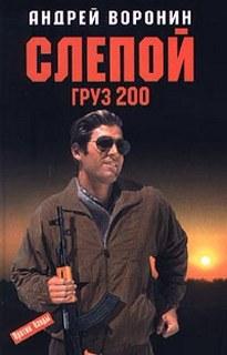 Воронин Андрей - Груз 200