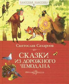 Сахарнов Святослав - Сказки из дорожного чемодана